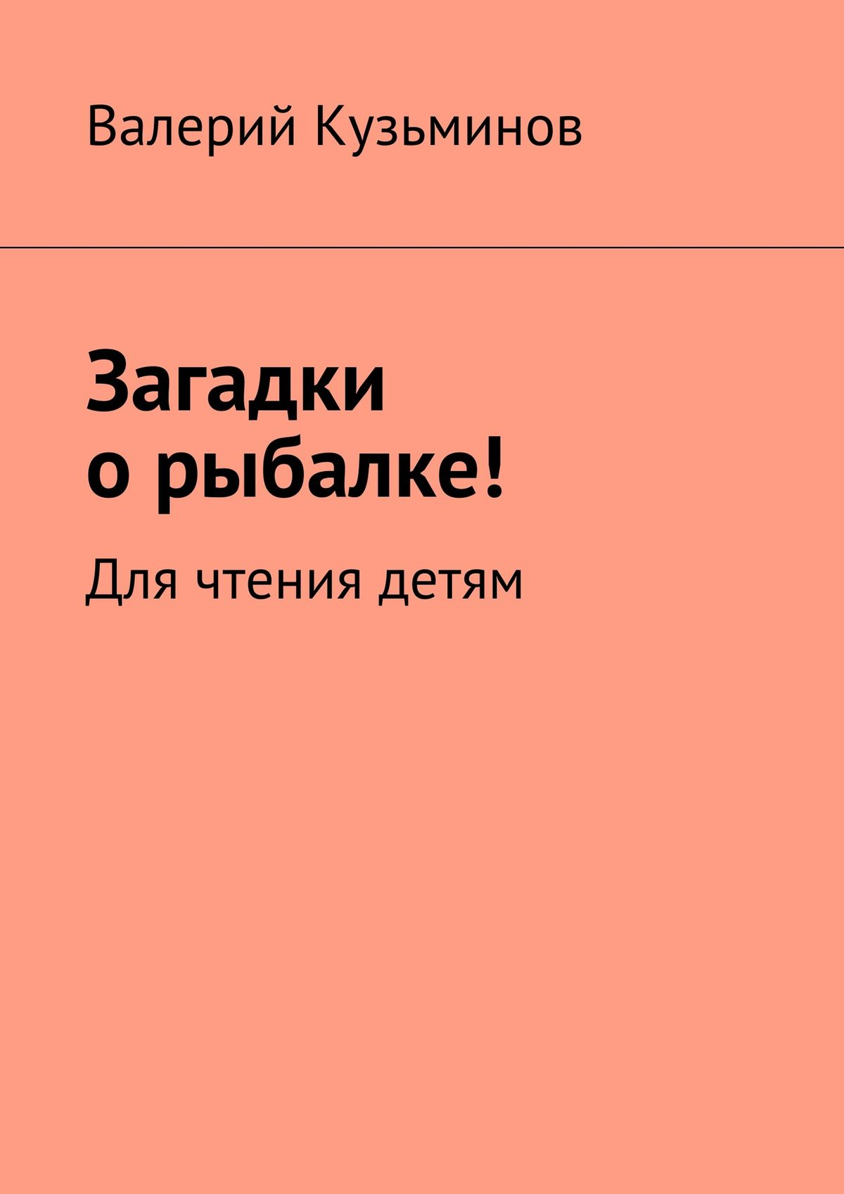 Валерий Кузьминов Загадки орыбалке! Для чтения детям мелисса бэнк руководство для девушек по охоте и рыбной ловле