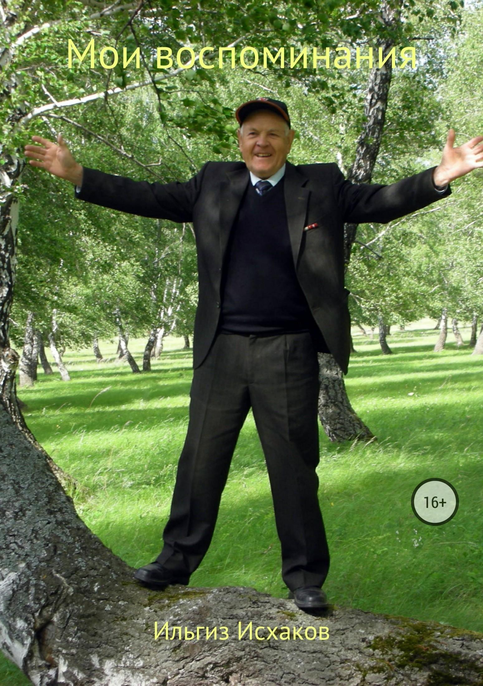 Фото - Ильгиз Мухаррамович Исхаков Мои воспоминания андрей иванович дельвиг мои воспоминания том 3