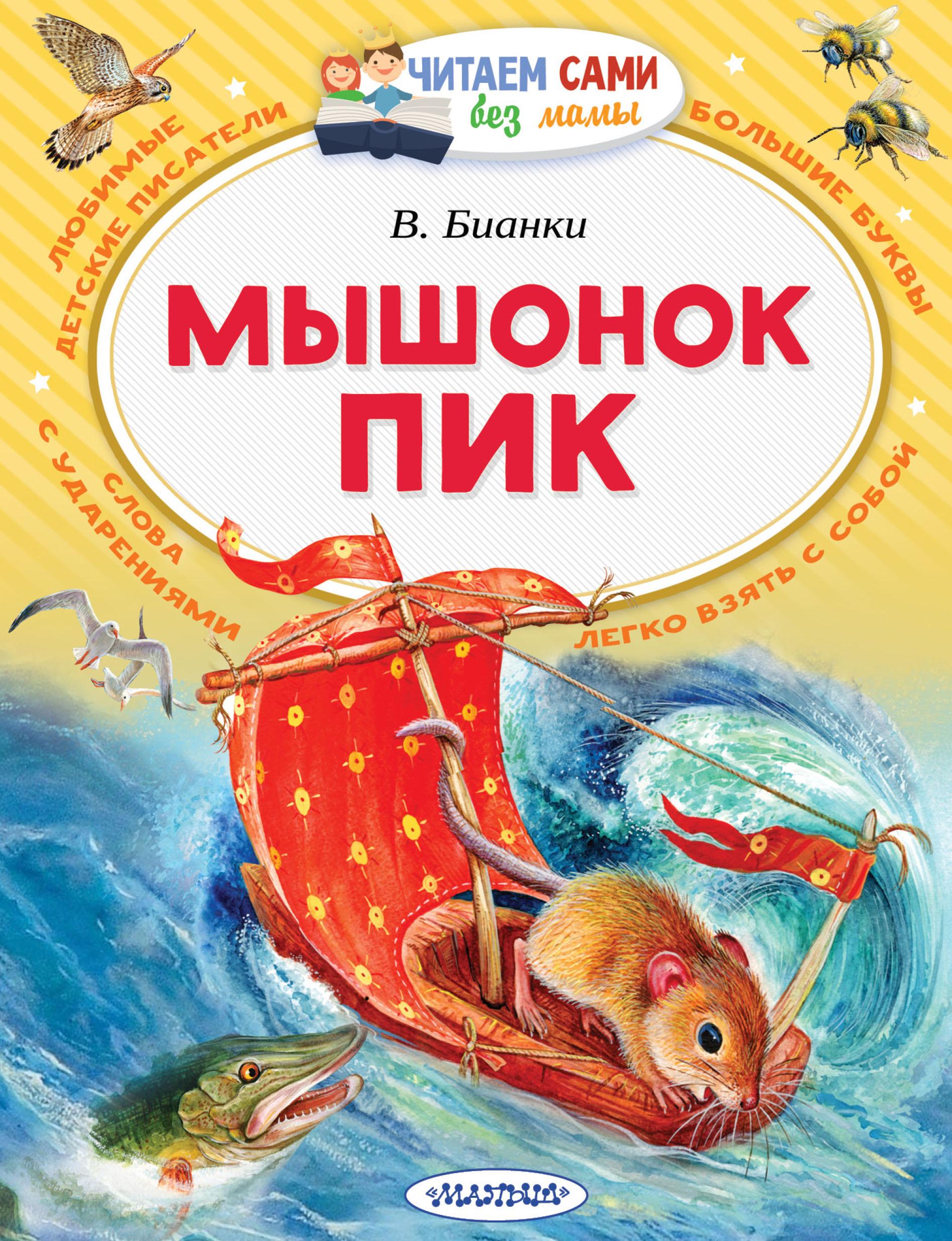 Виталий Бианки Мышонок Пик цена в Москве и Питере