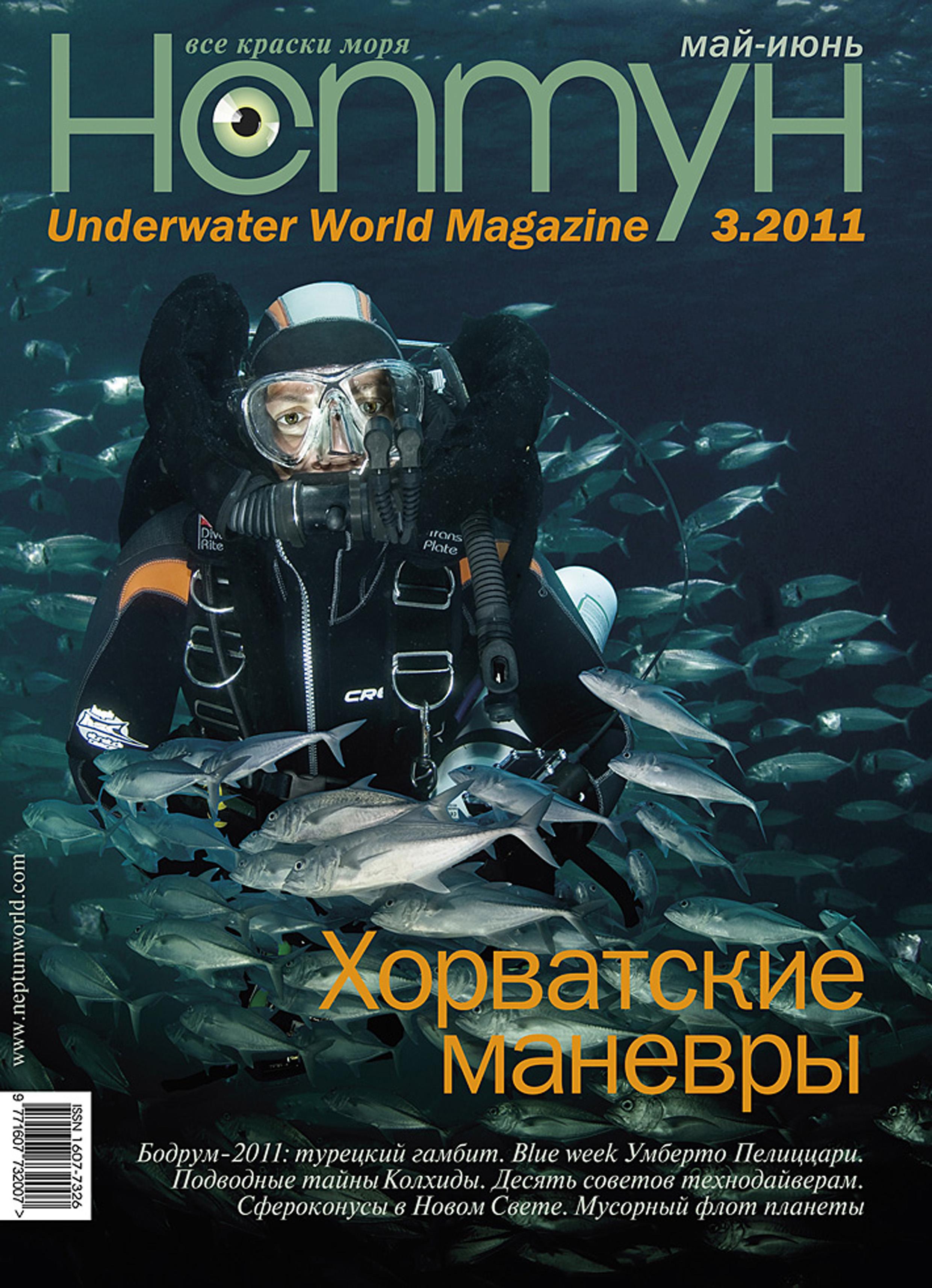 Нептун №3/2011