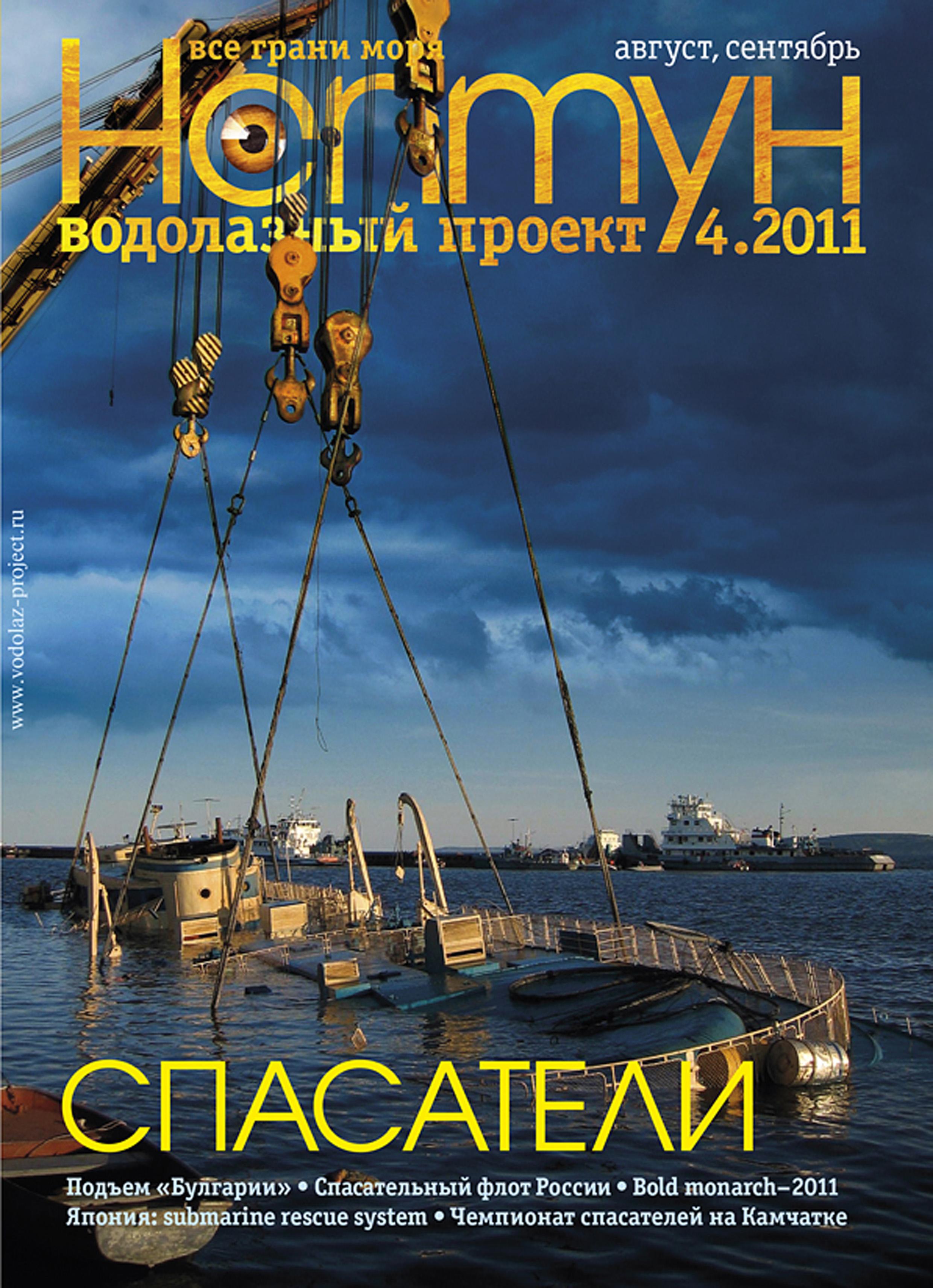 Нептун №4/2011