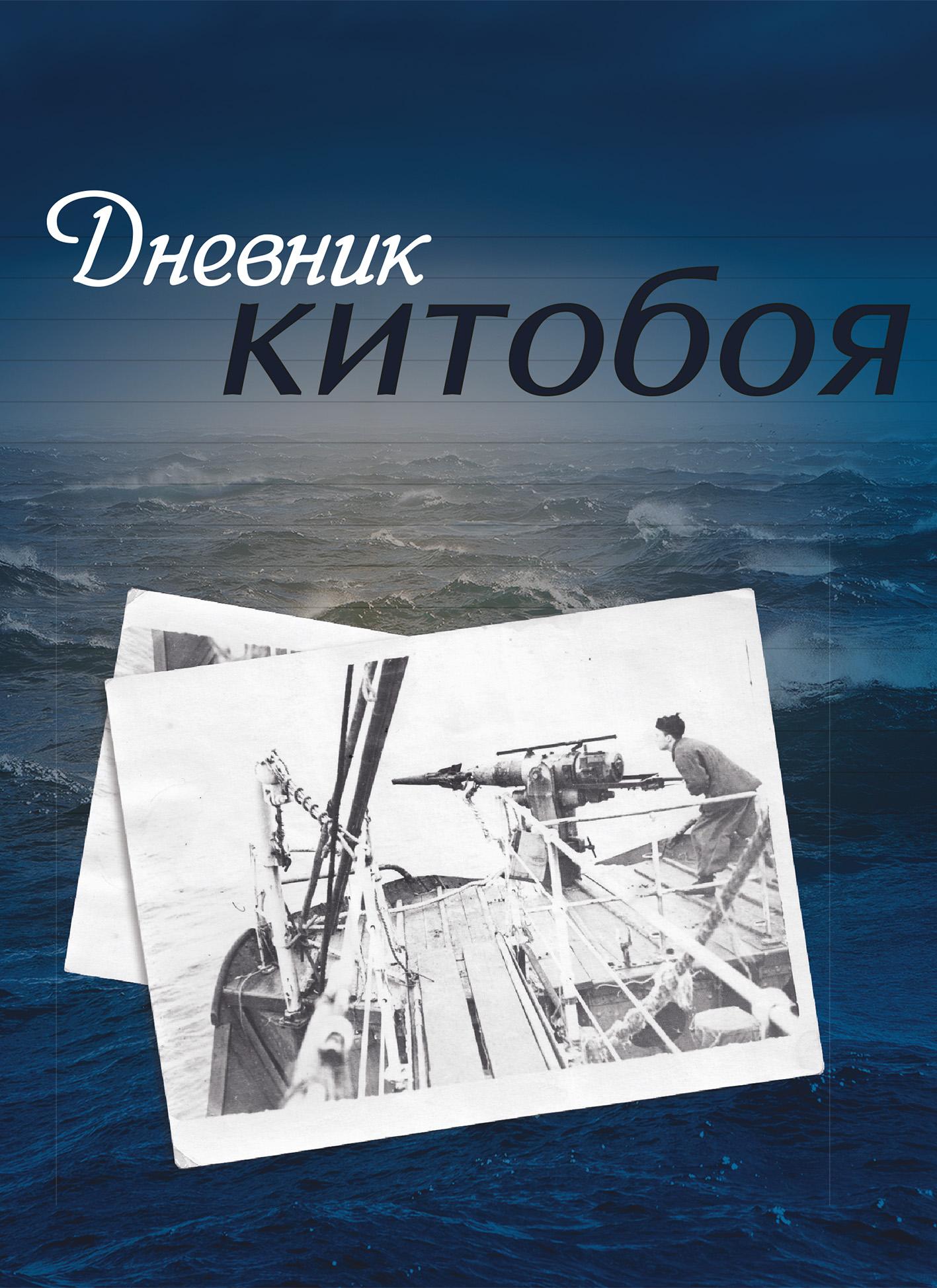 Дневник китобоя