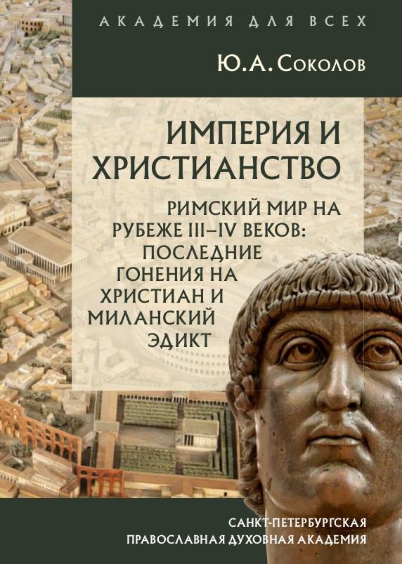 Империя и христианство. Римский мир на рубеже III–IV веков. Последние гонения на христиан и Миланский эдикт