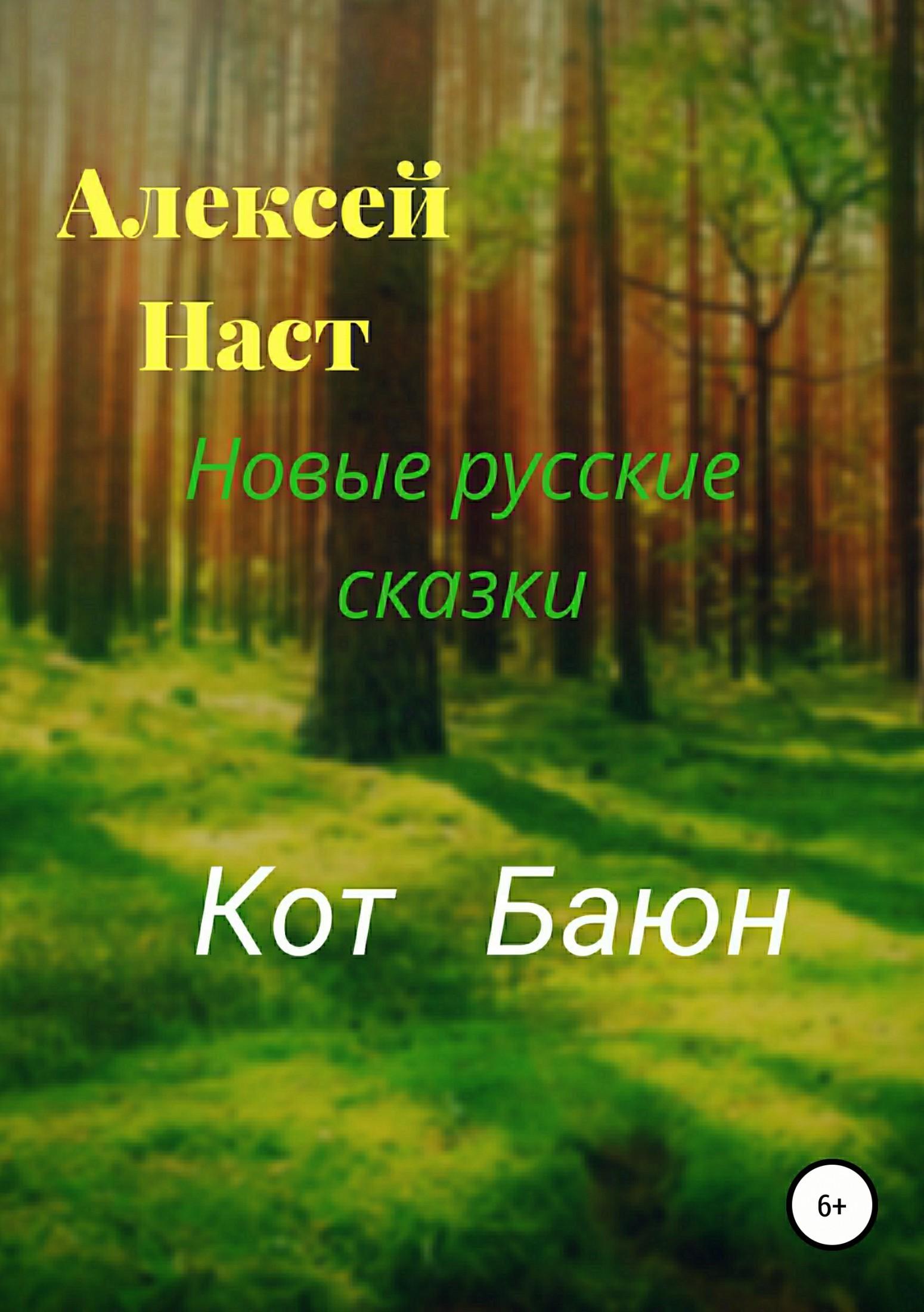 Алексей Николаевич Наст Кот Баюн алексей николаевич наст кот баюн