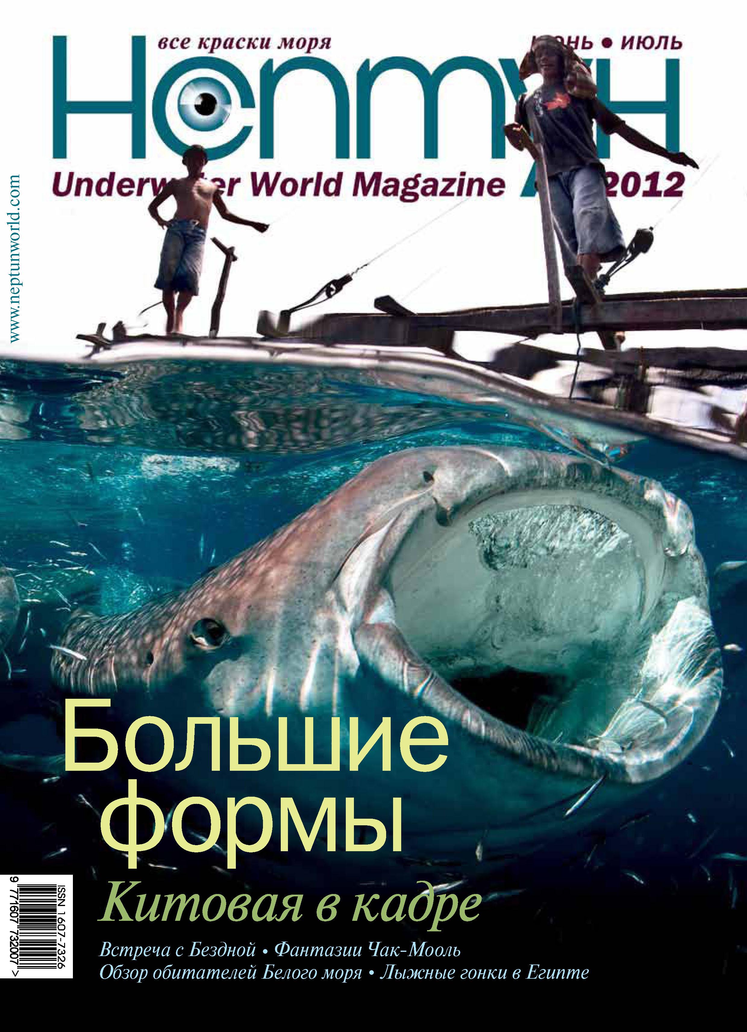 Отсутстует Нептун №3/2012