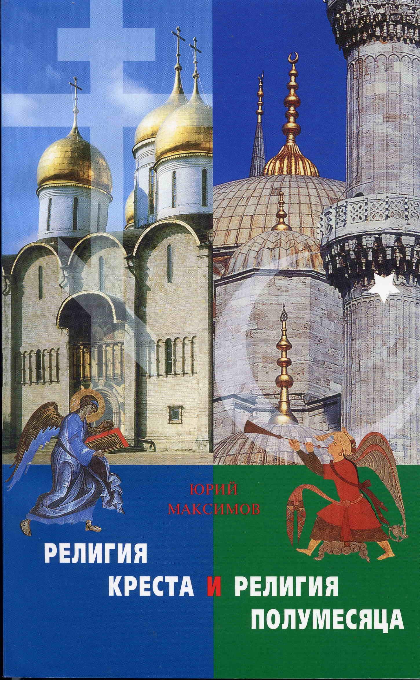 священник Георгий Максимов Религия Креста и религия полумесяца
