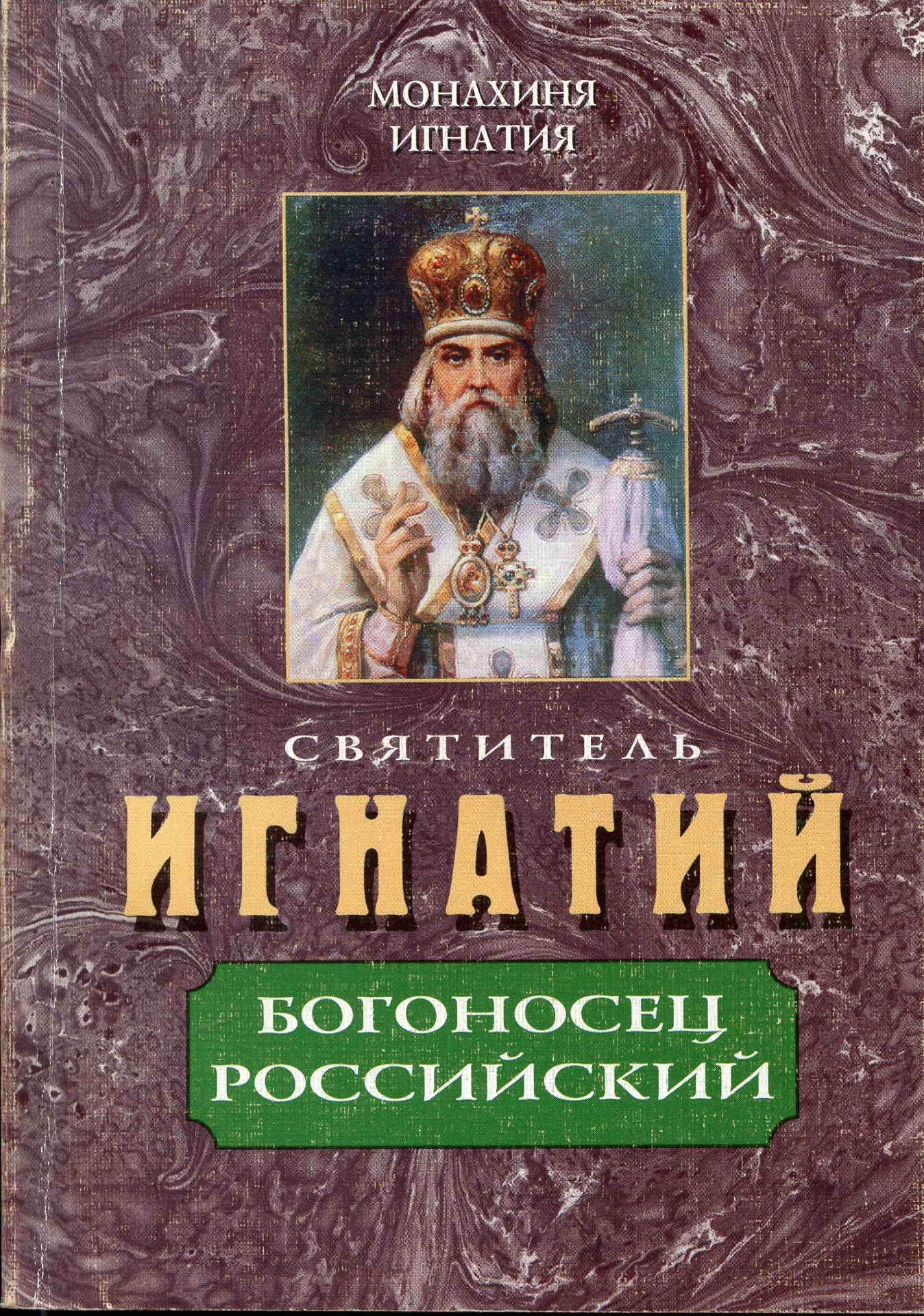 монахиня Игнатия (Пузик) Святитель Игнатий – Богоносец Российский