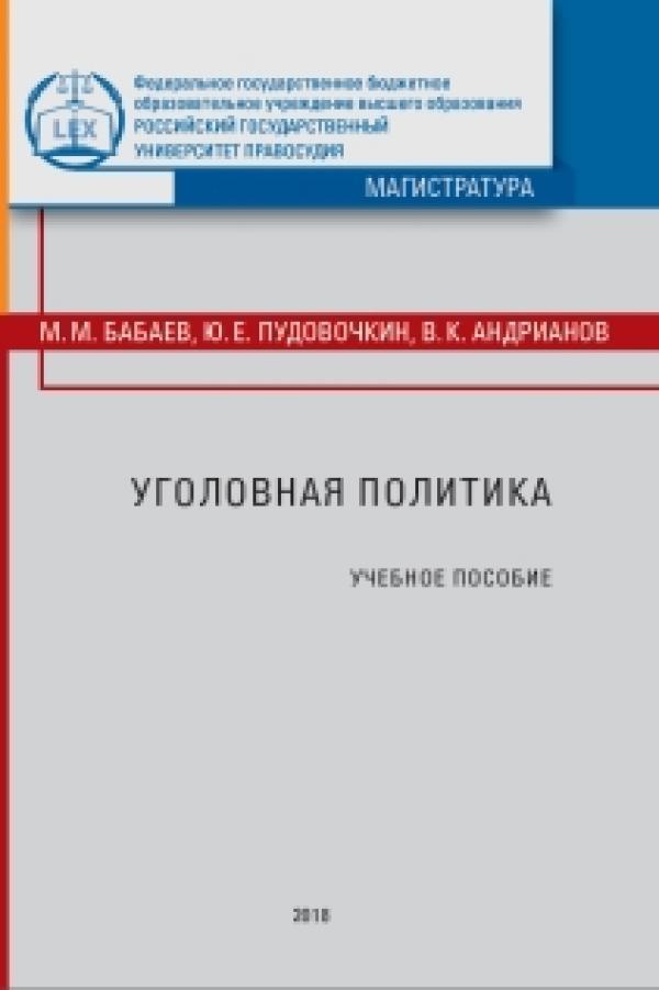 М. М. Бабаев Уголовная политика бабаев м м проблемы российской уголовной политики монография