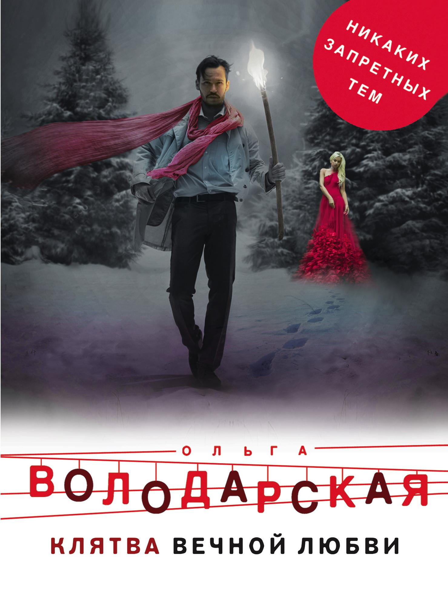 Ольга Володарская Клятва вечной любви ольга володарская клятва вечной любви