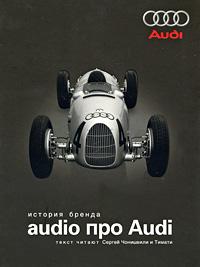 Отсутствует Audio про Audi. История бренда запчасти audi 100