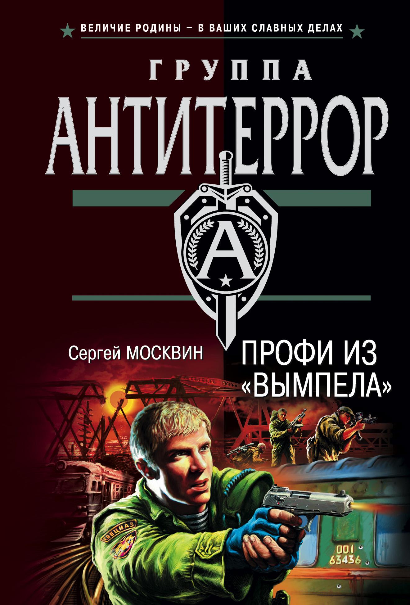 Сергей Москвин Профи из «Вымпела» косметичка reisenthel travelcosmetic graphite wc7033