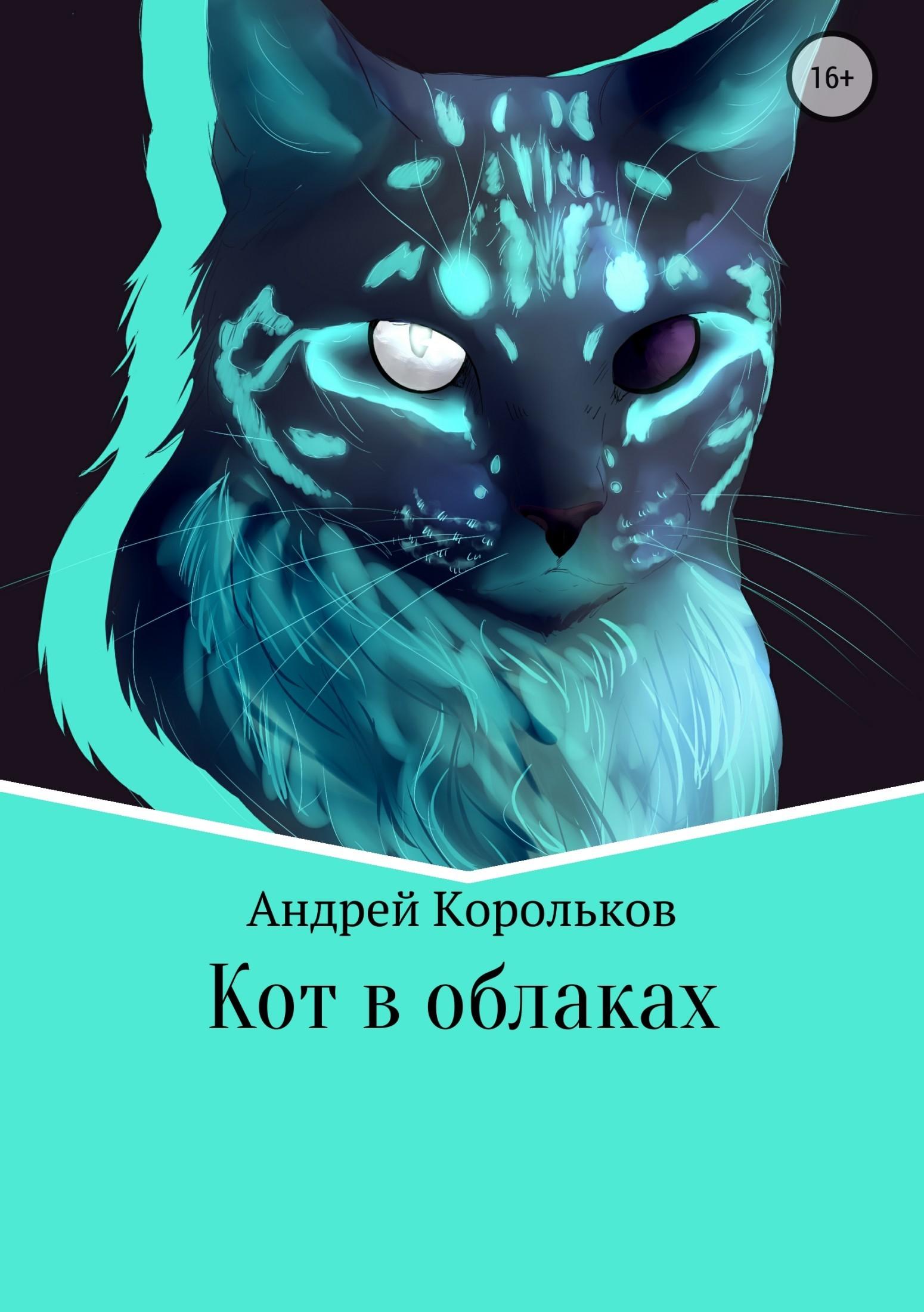 Андрей Корольков Кот в облаках