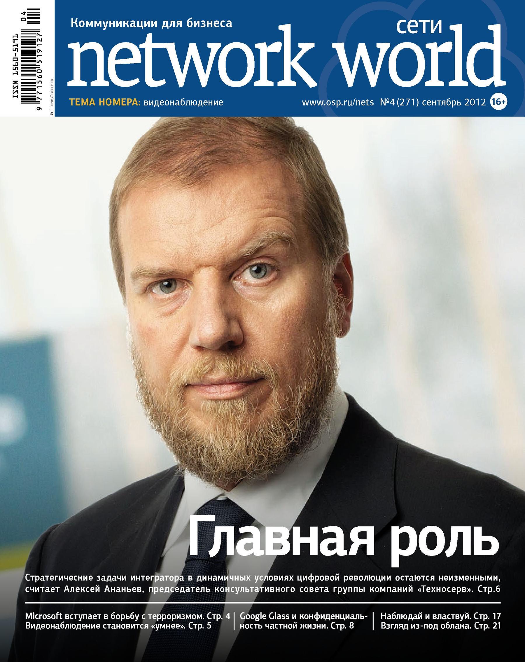 Открытые системы Сети / Network World №04/2012 открытые системы сети network world 06 2012