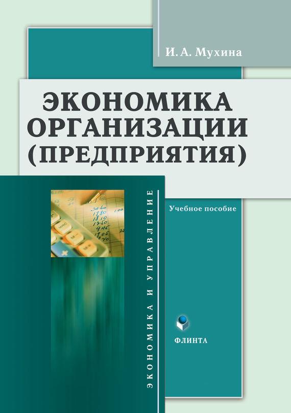 И. А. Мухина Экономика организации (предприятия). Учебное пособие