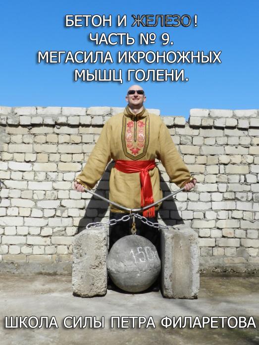 Петр Филаретов Мегасила икроножных мышц голени тренажер для икроножных мышц нагружаемый дисками aerofit ifcr