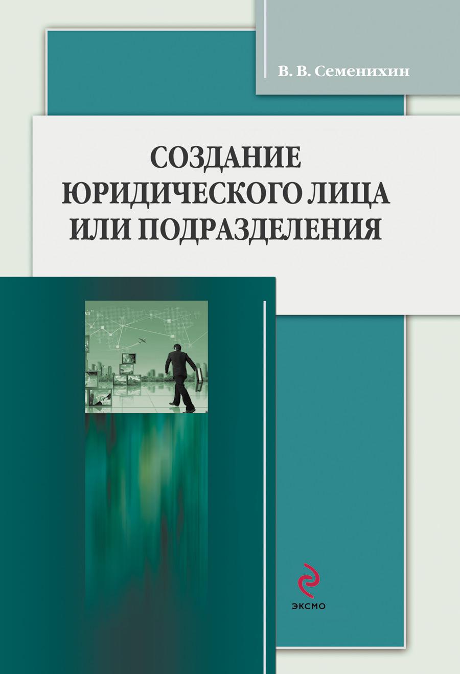 Обложка книги. Автор - Виталий Семенихин