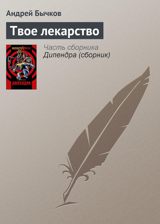 Андрей Бычков Твое лекарство андрей бычков билет в n