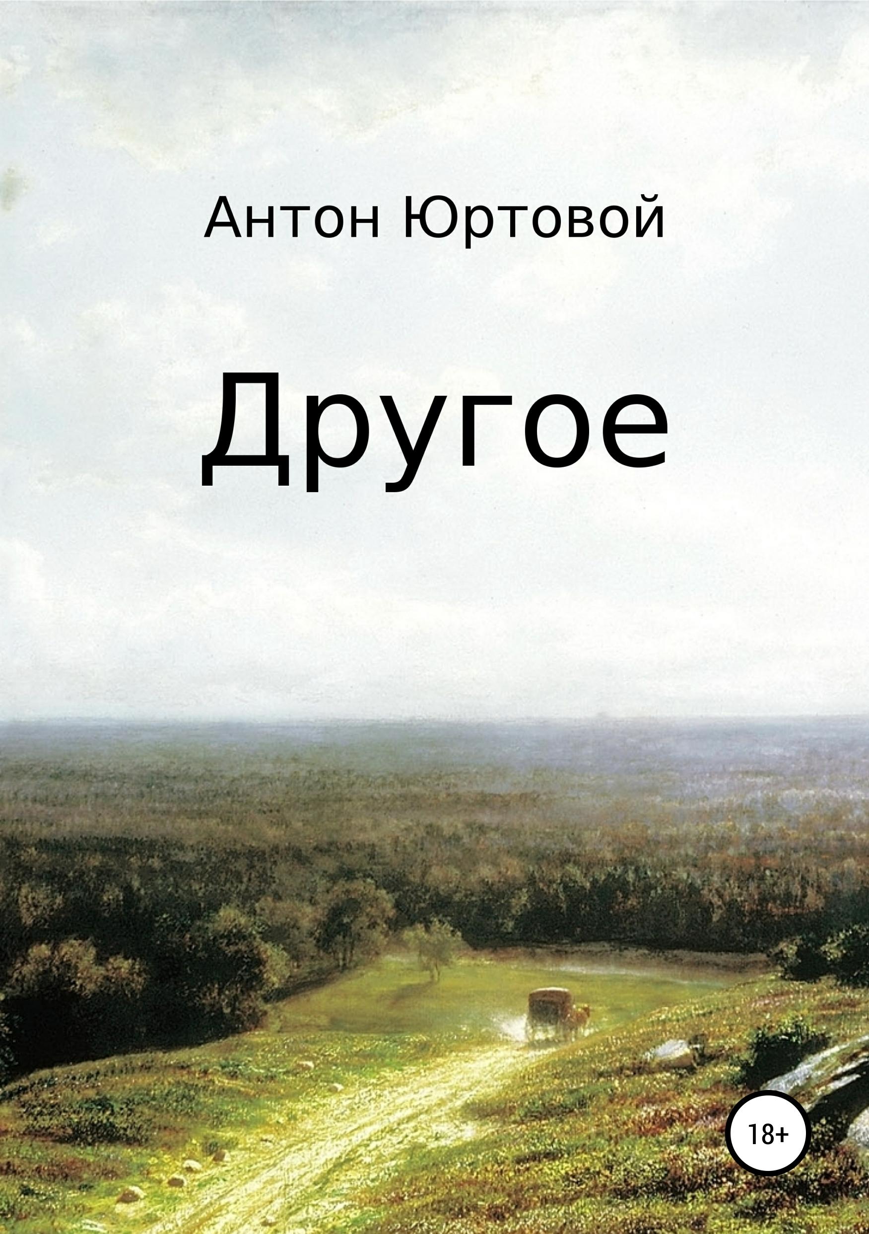 Антон Юртовой Другое. Сборник