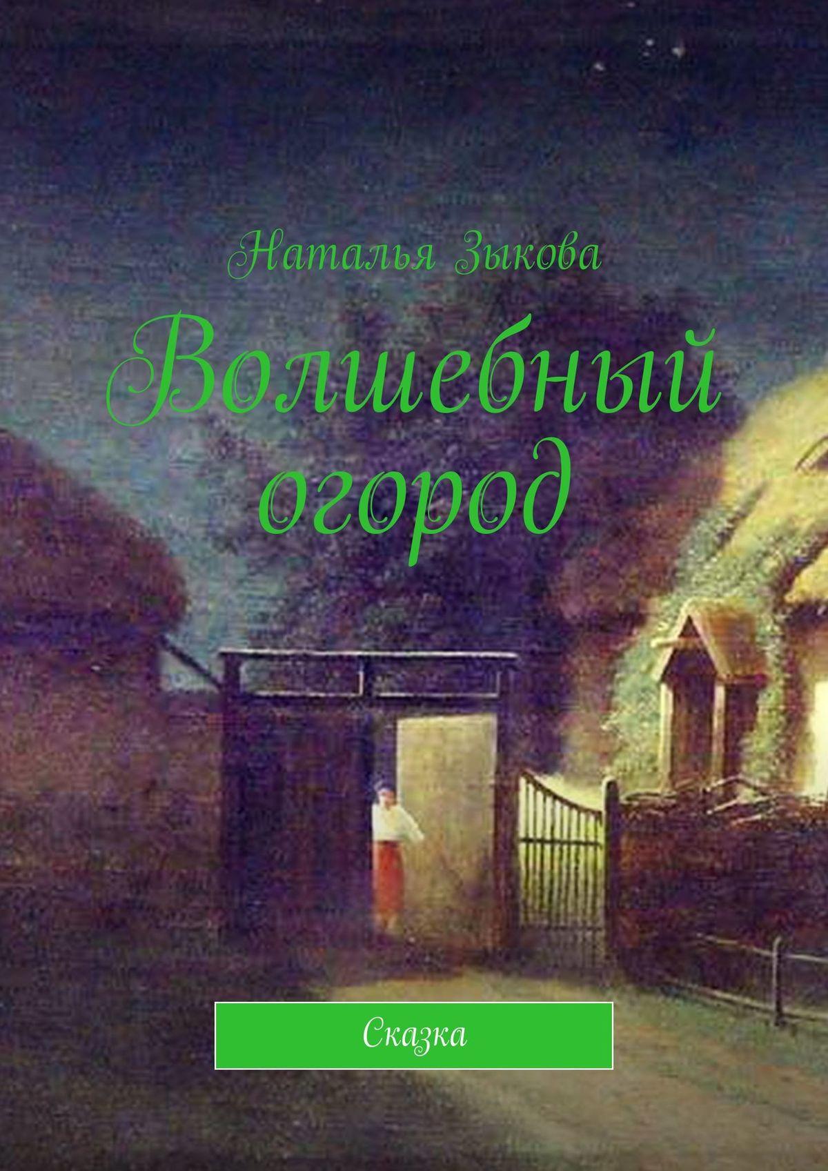 Наталья Сергеевна Зыкова Волшебный огород. Сказка