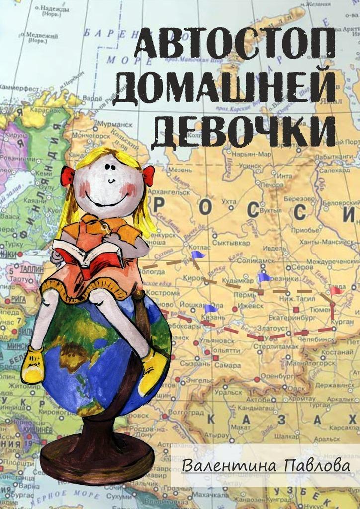 Валентина Александровна Павлова Автостоп домашней девочки