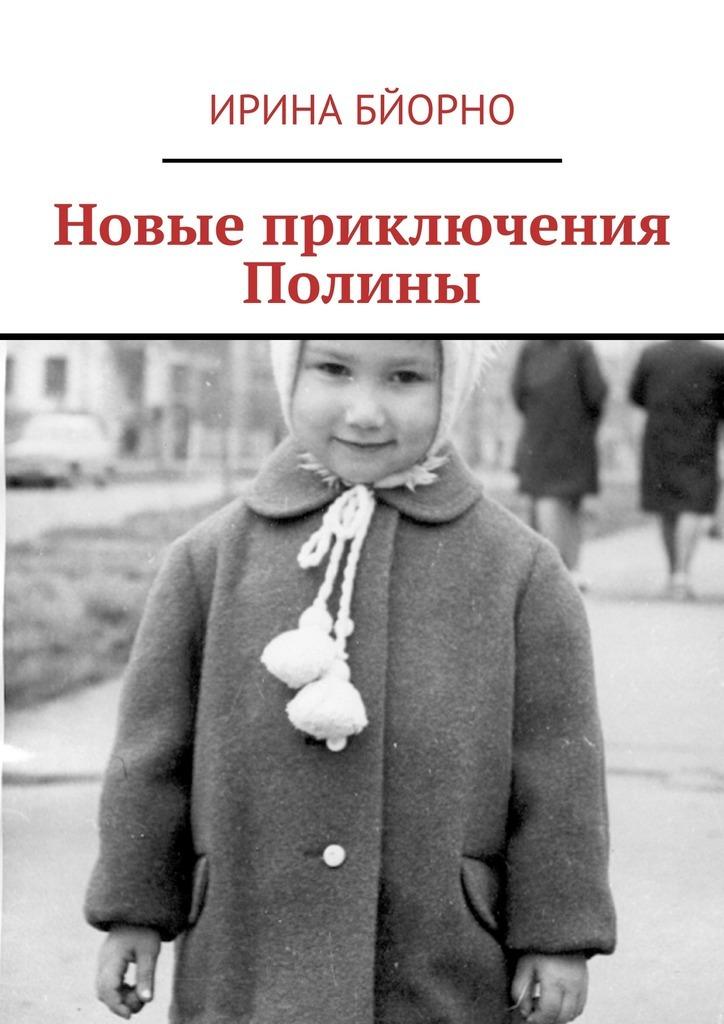 Ирина Бйорно Новые приключения Полины доди смит новые приключения далматинцев