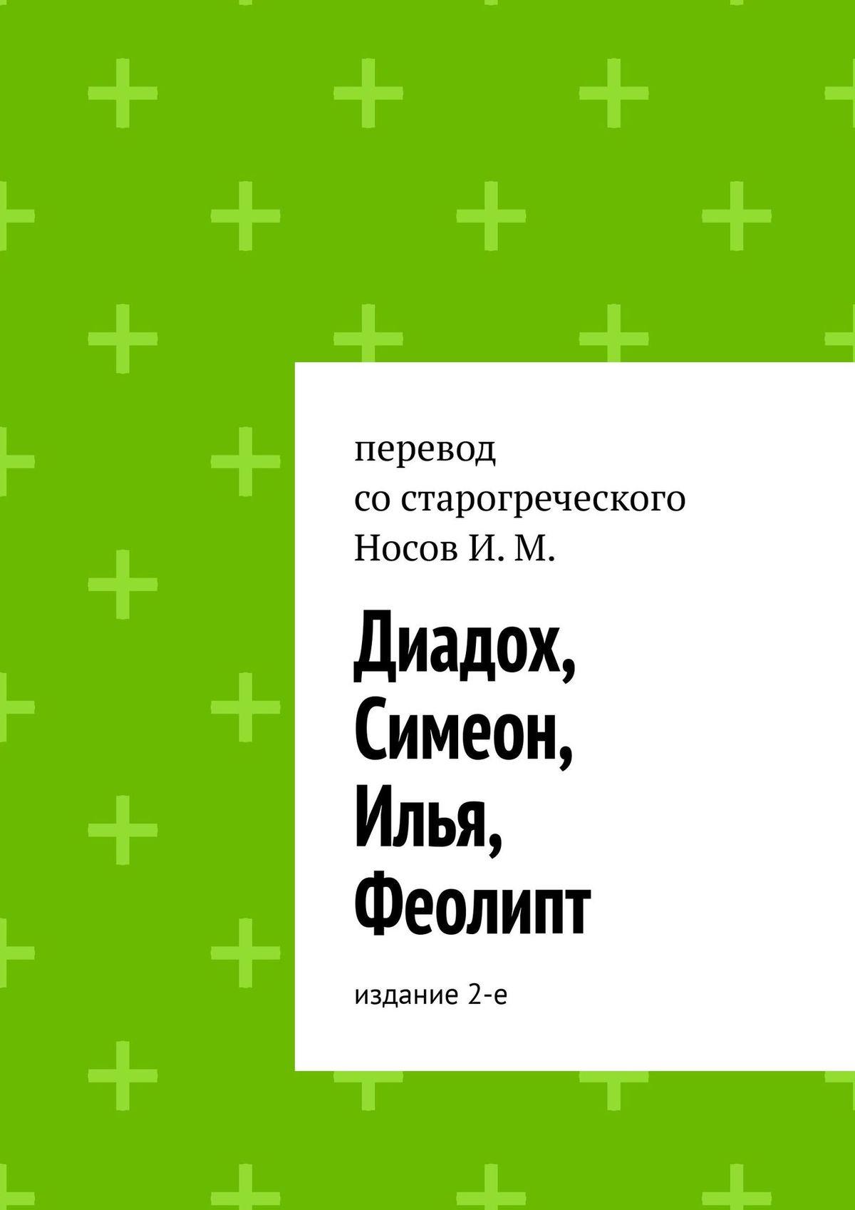 Илья Михайлович Носов Диадох, Симеон, Илья, Феолипт. Издание 2-е цена