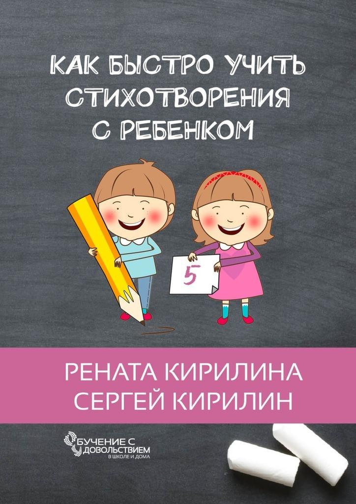 Рената Кирилина Как быстро учить стихотворения сребенком рената кирилина как быстро учить стихотворения сребенком isbn 9785449069948