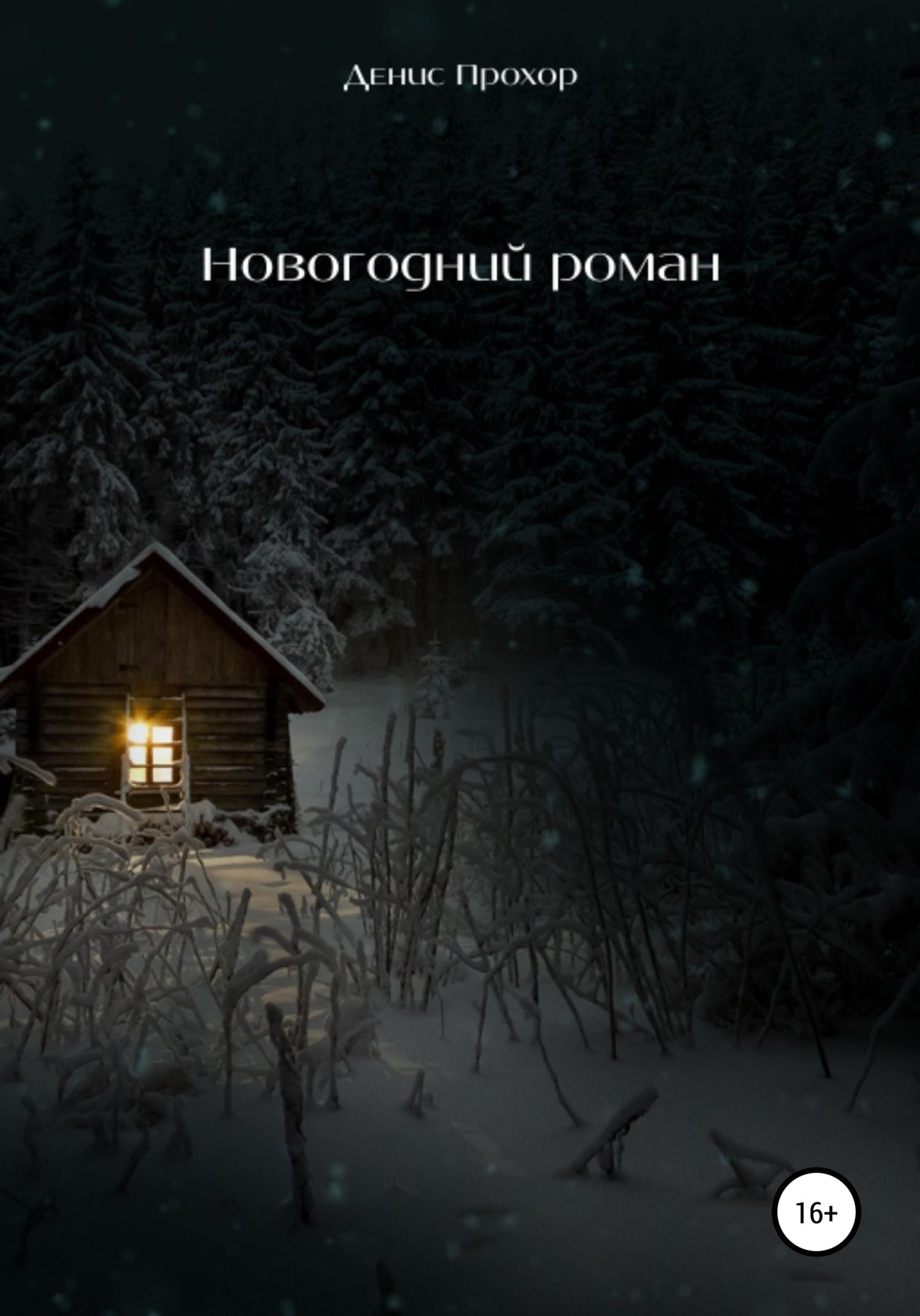 Новогодний роман