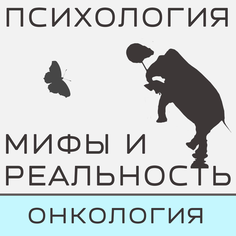 Александра Копецкая (Иванова) Разговор по душам. Взгляд из кабинета врача (онкология)
