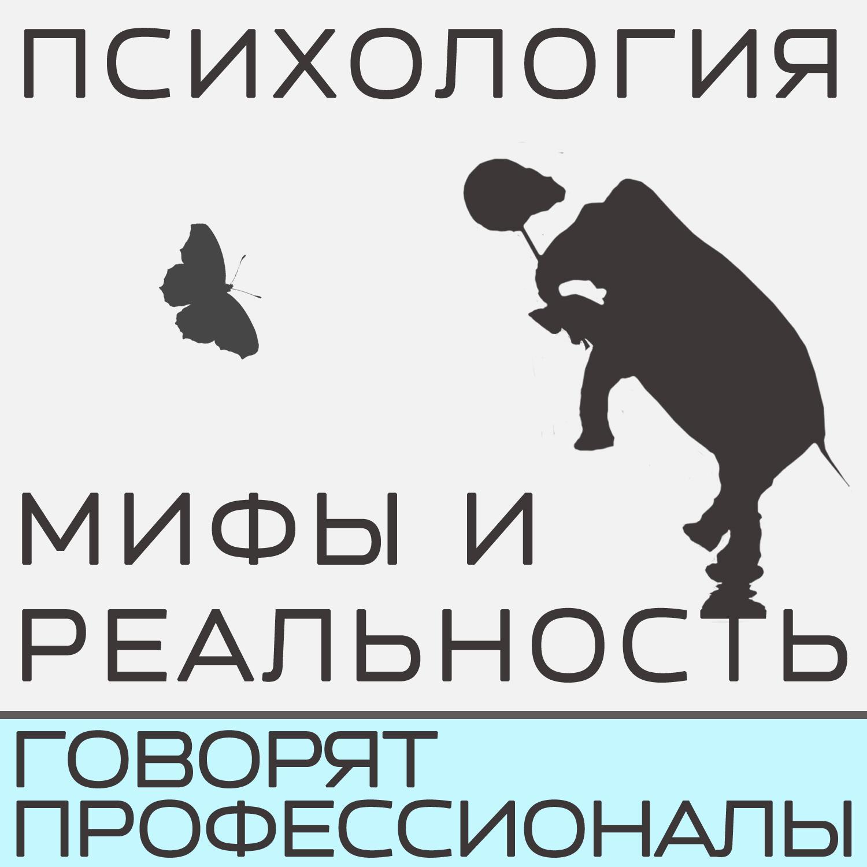 Александра Копецкая (Иванова) Беседы с доктором Данилиным - что такое эмпатия? леонид кроль как работает эмпатия чувствуй и побеждай