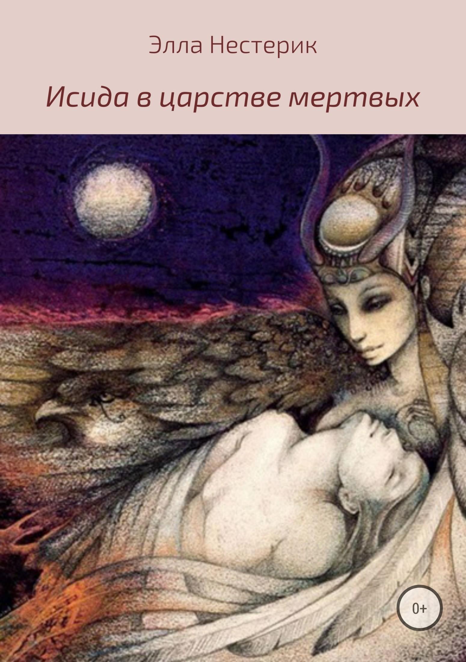 Элла Владимировна Нестерик Исида в царстве мертвых ws 486 часы исида богиня материнства и плодородия