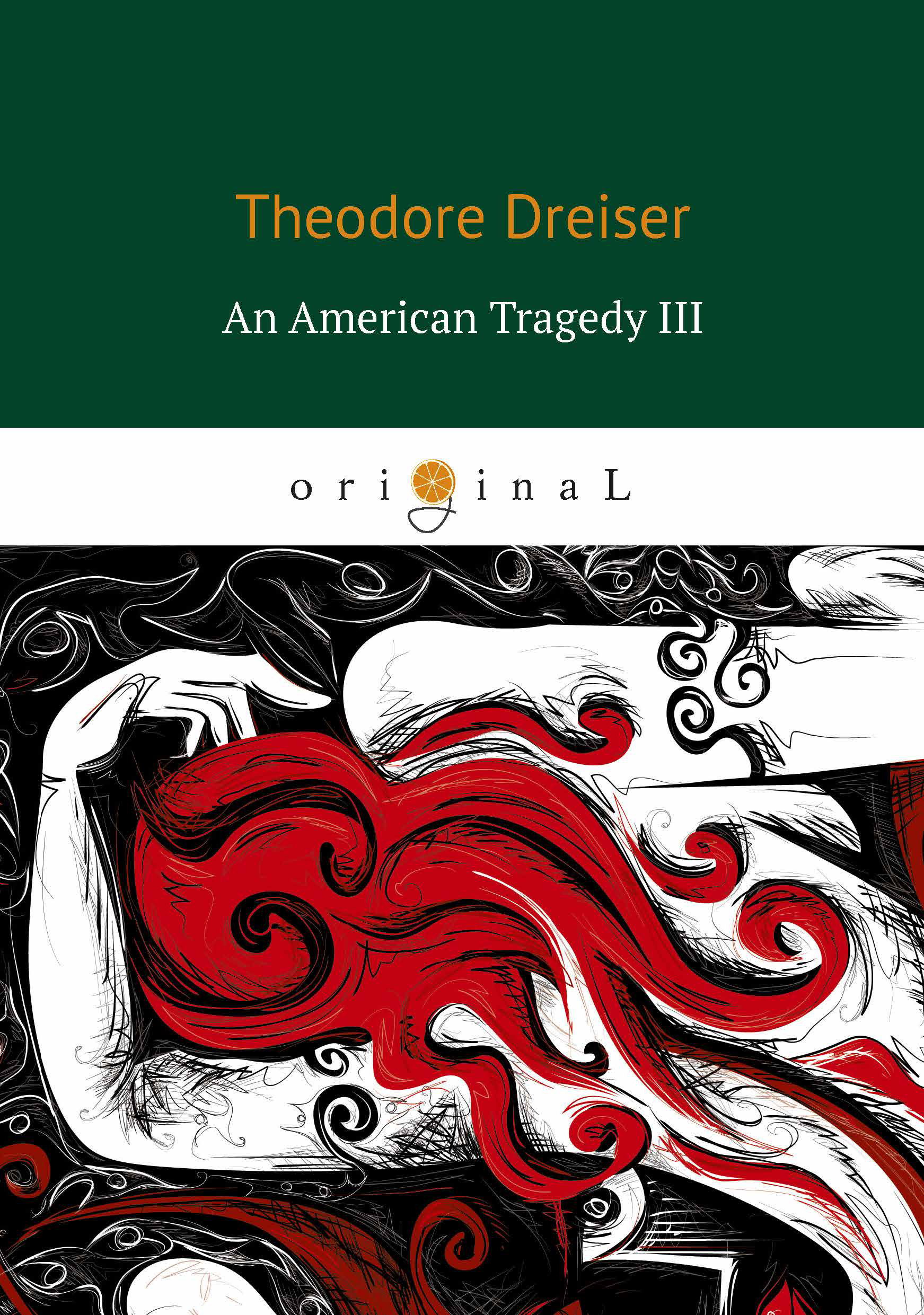 Теодор Драйзер An American Tragedy III sam crane life liberty and the pursuit of dao ancient chinese thought in modern american life