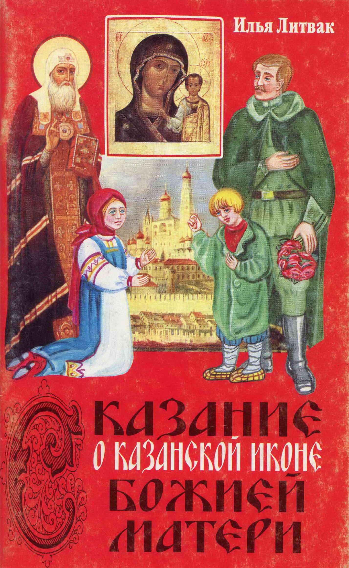 Сказание о Казанской иконе Божией Матери ( Илья Литвак  )