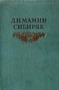 Дмитрий Мамин-Сибиряк Казнь Фортунки дмитрий мамин сибиряк подснежник