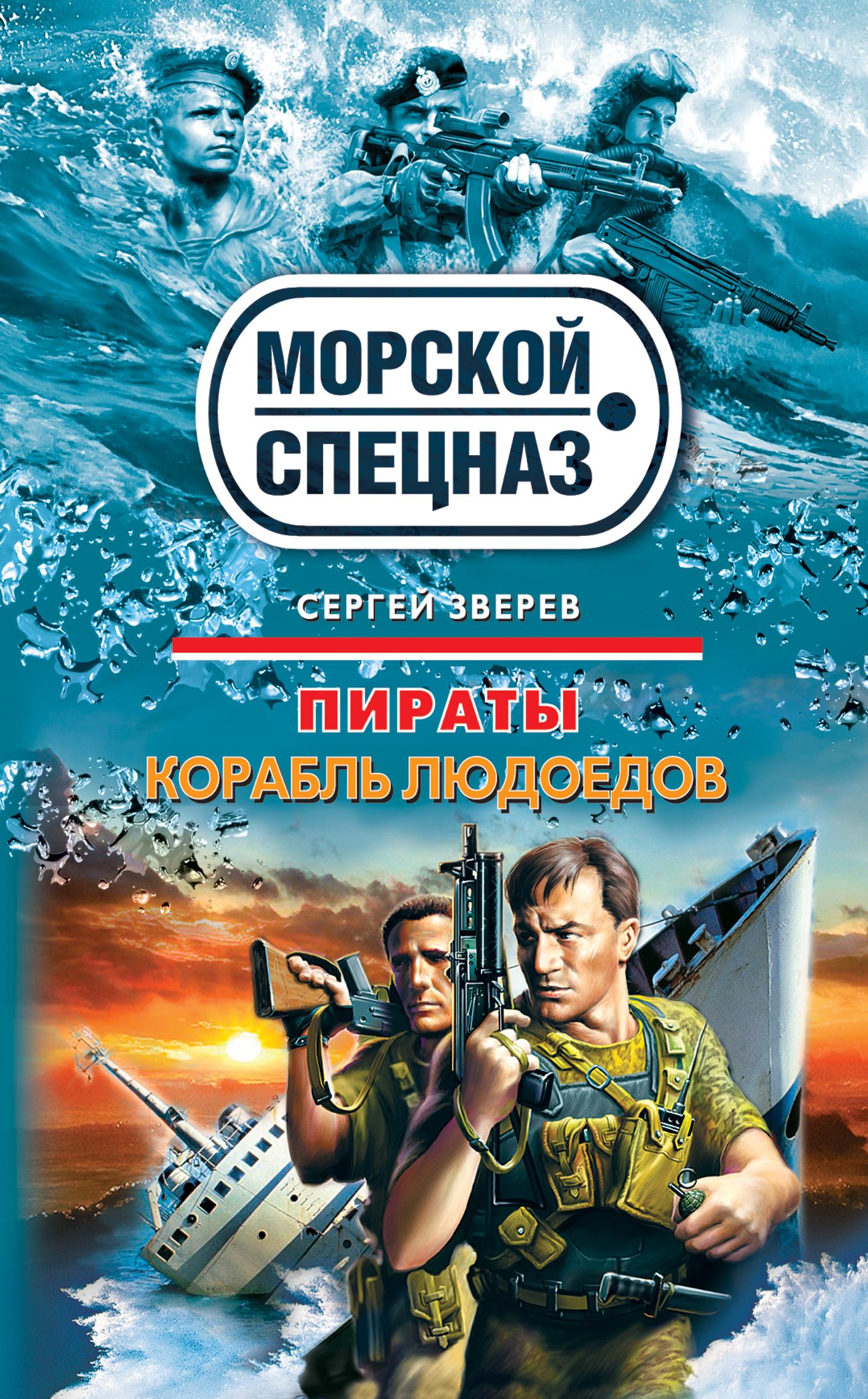 Сергей Зверев Корабль людоедов зверев с пираты знайте русских