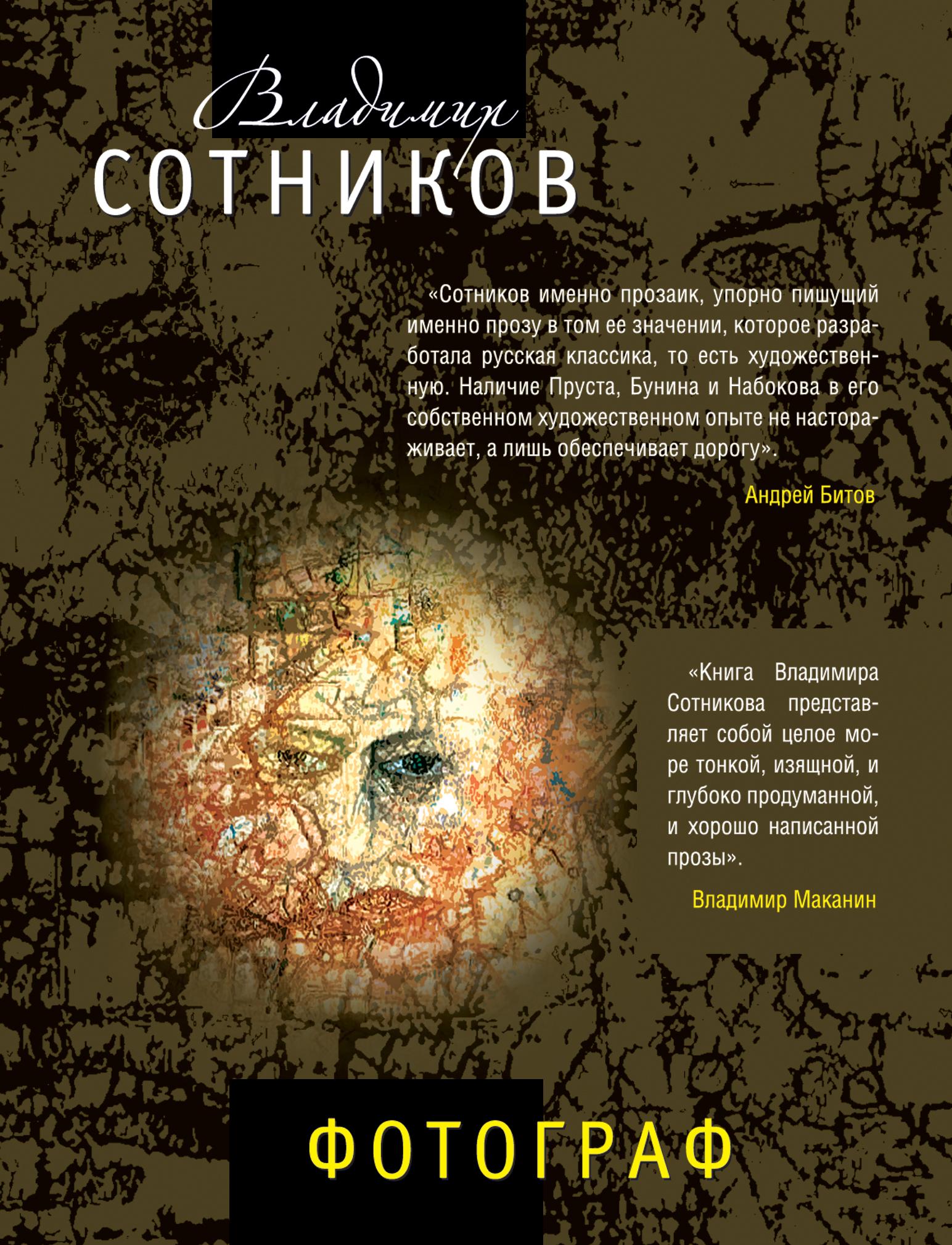 цена на Владимир Сотников Фотограф (сборник)