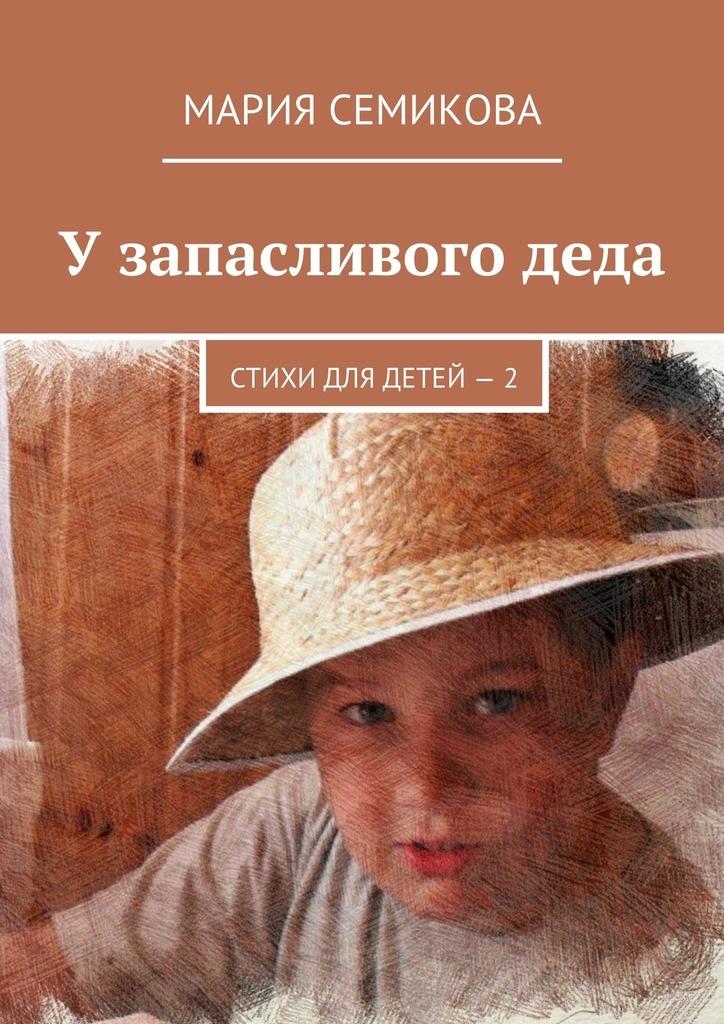Мария Семикова Узапасливогодеда. Стихи для детей–2 стихи для деда мороза