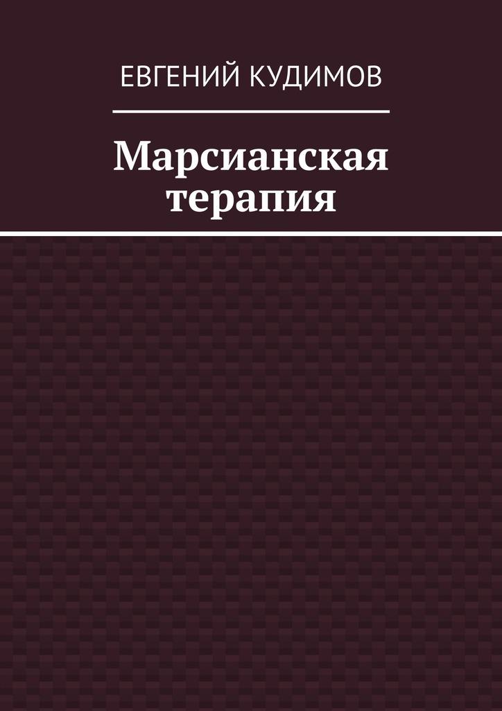 Евгений Кудимов Марсианская терапия эффективная терапия посттравматического стрессового расстройства
