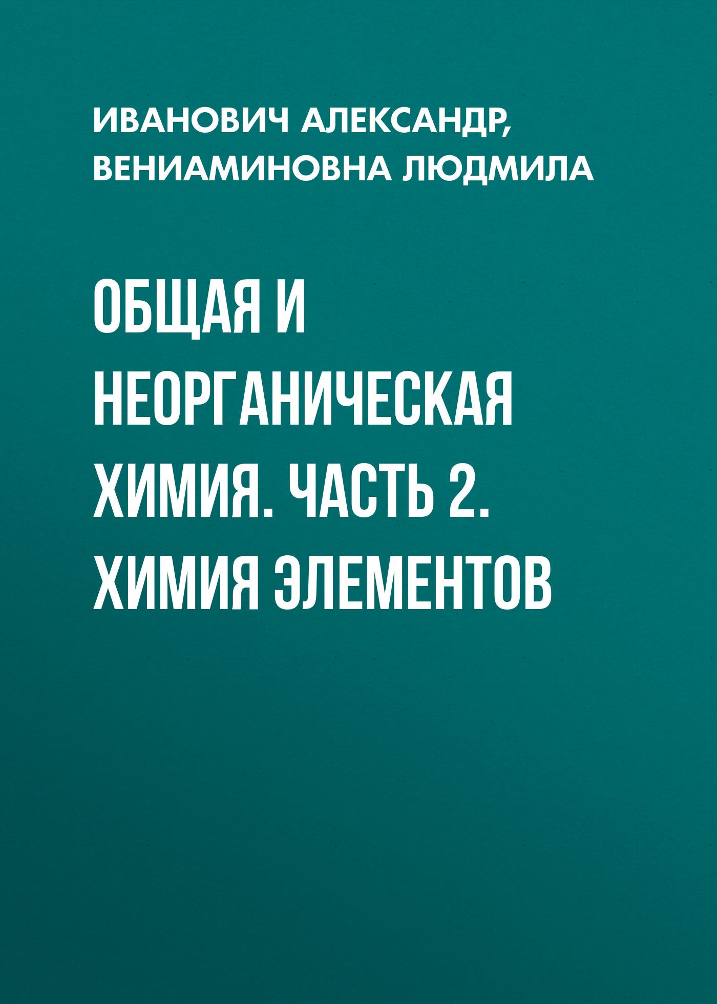 Иванович Александр Общая и неорганическая химия. Часть 2. Химия элементов