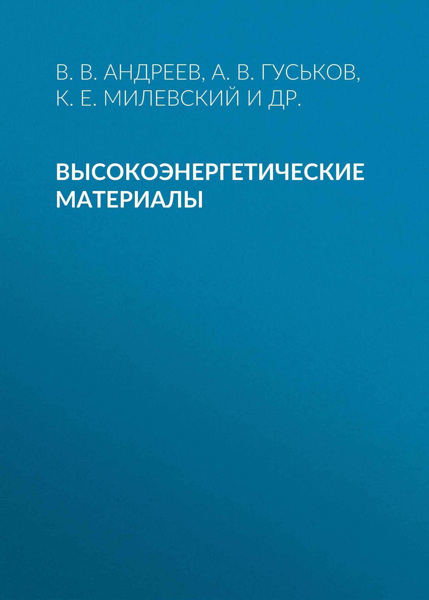 Фото - В. В. Андреев Высокоэнергетические материалы и ф кобылкин в в селиванов возбуждение и распространение взрывных превращений в зарядах взрывчатых веществ