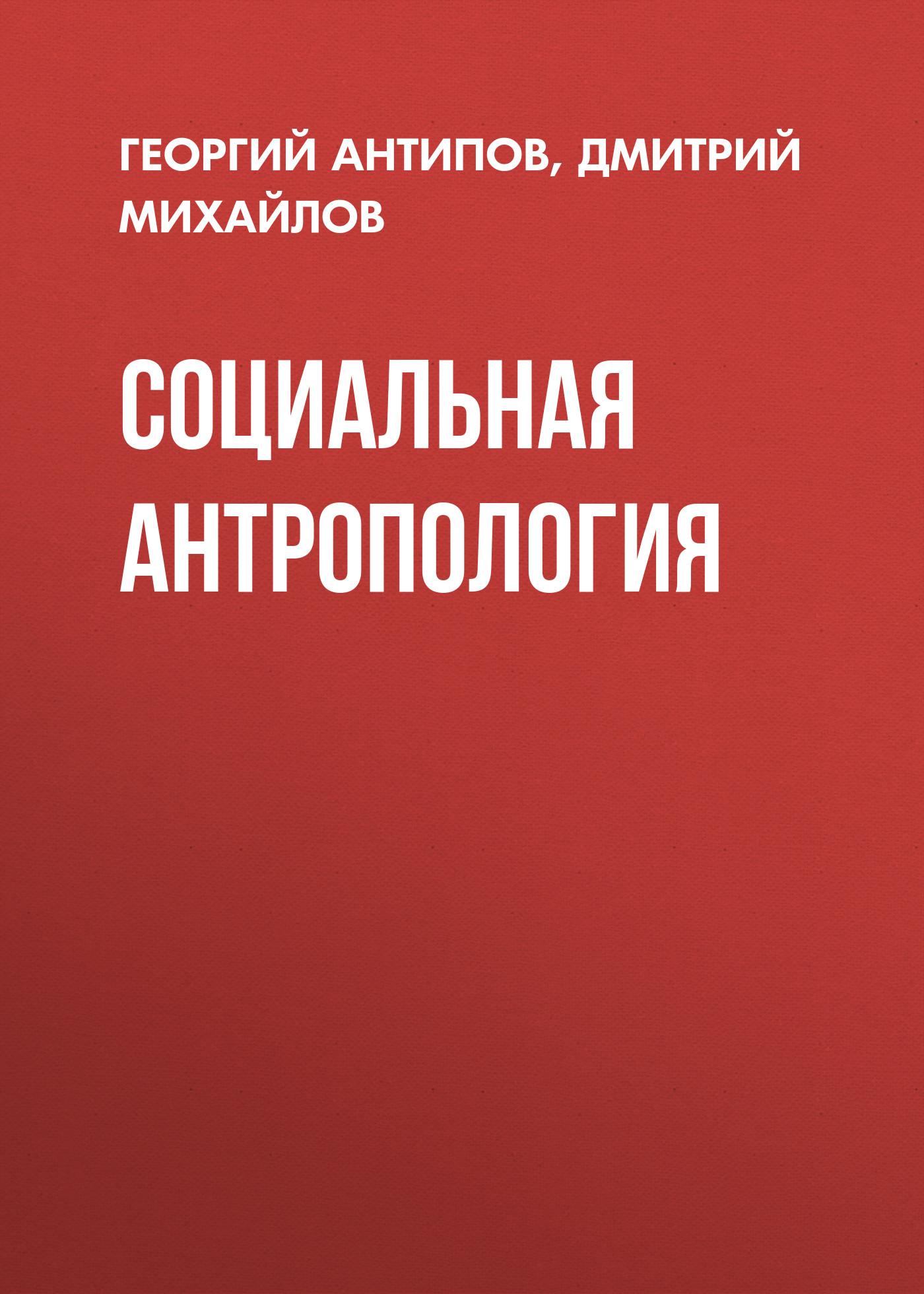 Дмитрий Михайлов Социальная антропология все цены