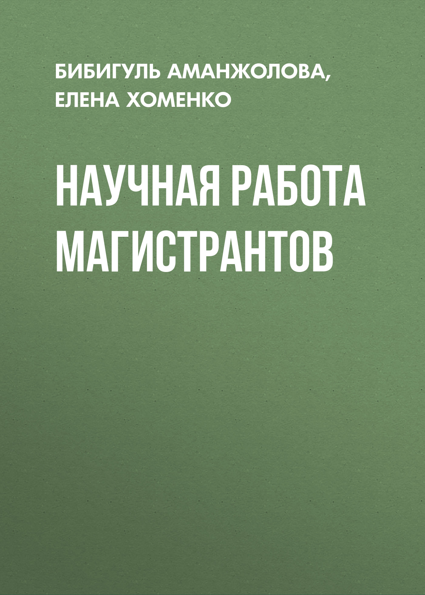 Елена Хоменко Научная работа магистрантов в к сигов итоговая аттестация выпускное сочинение