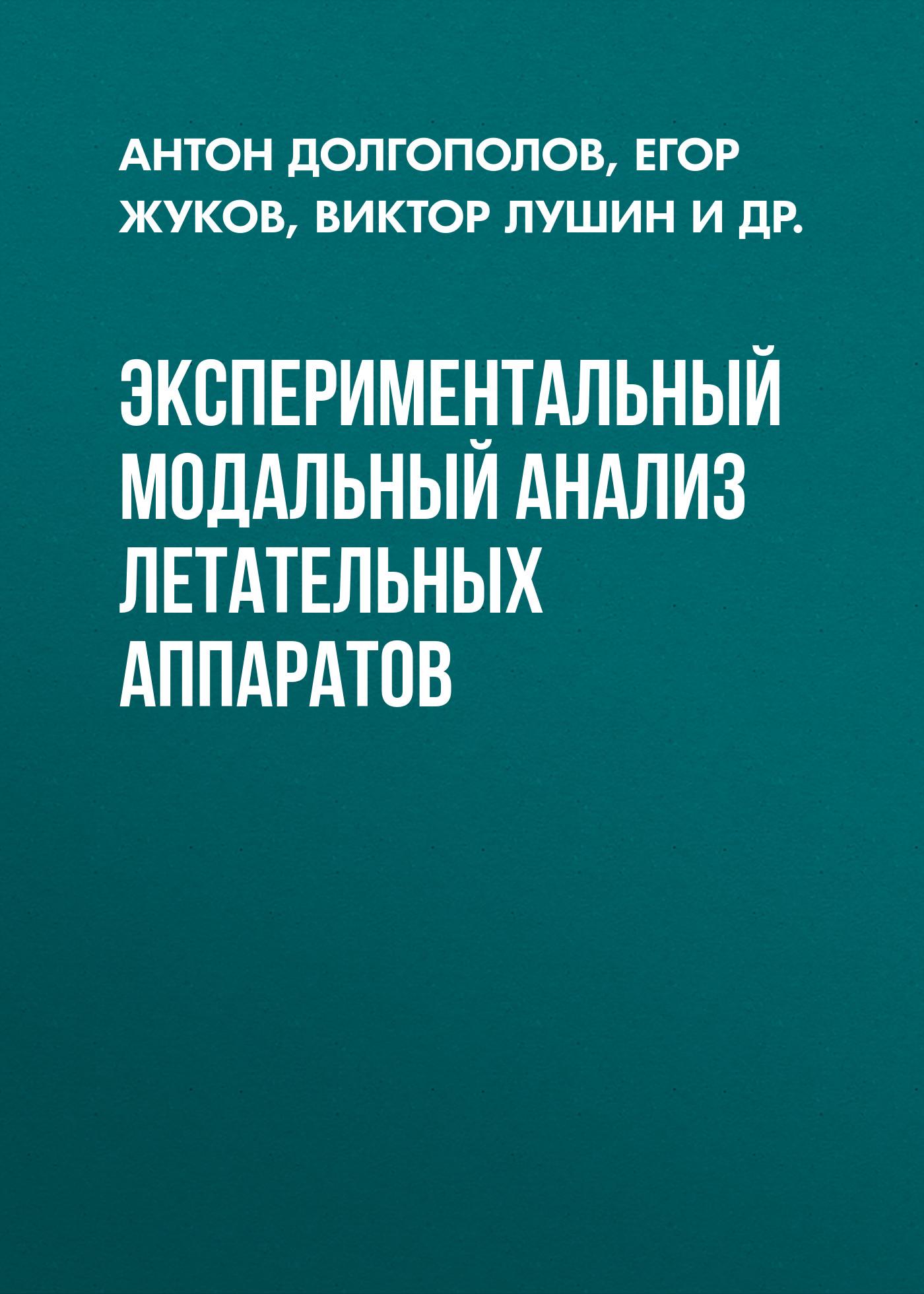 Антон Долгополов Экспериментальный модальный анализ летательных аппаратов