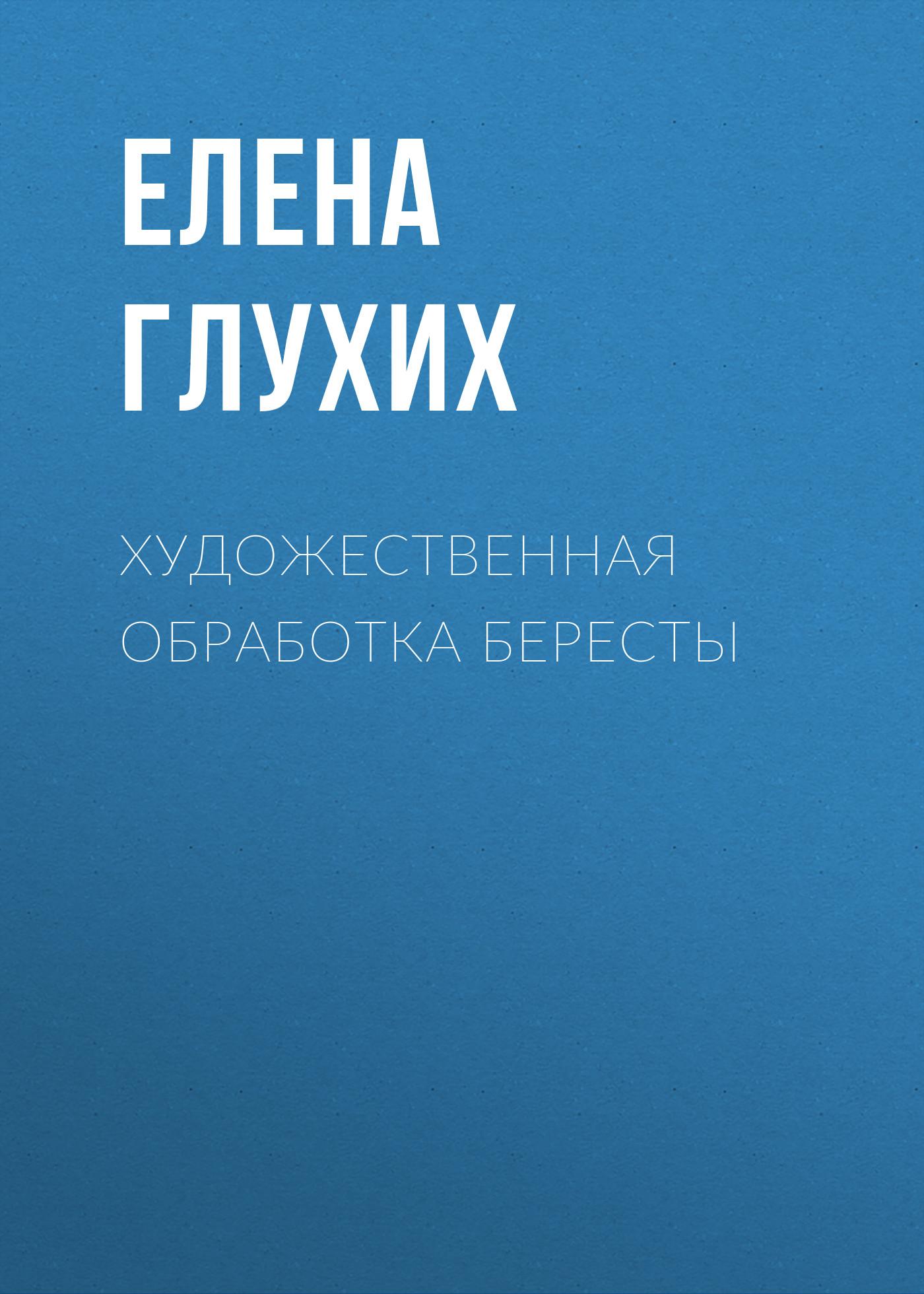 Елена Глухих Художественная обработка бересты стельки из бересты польза