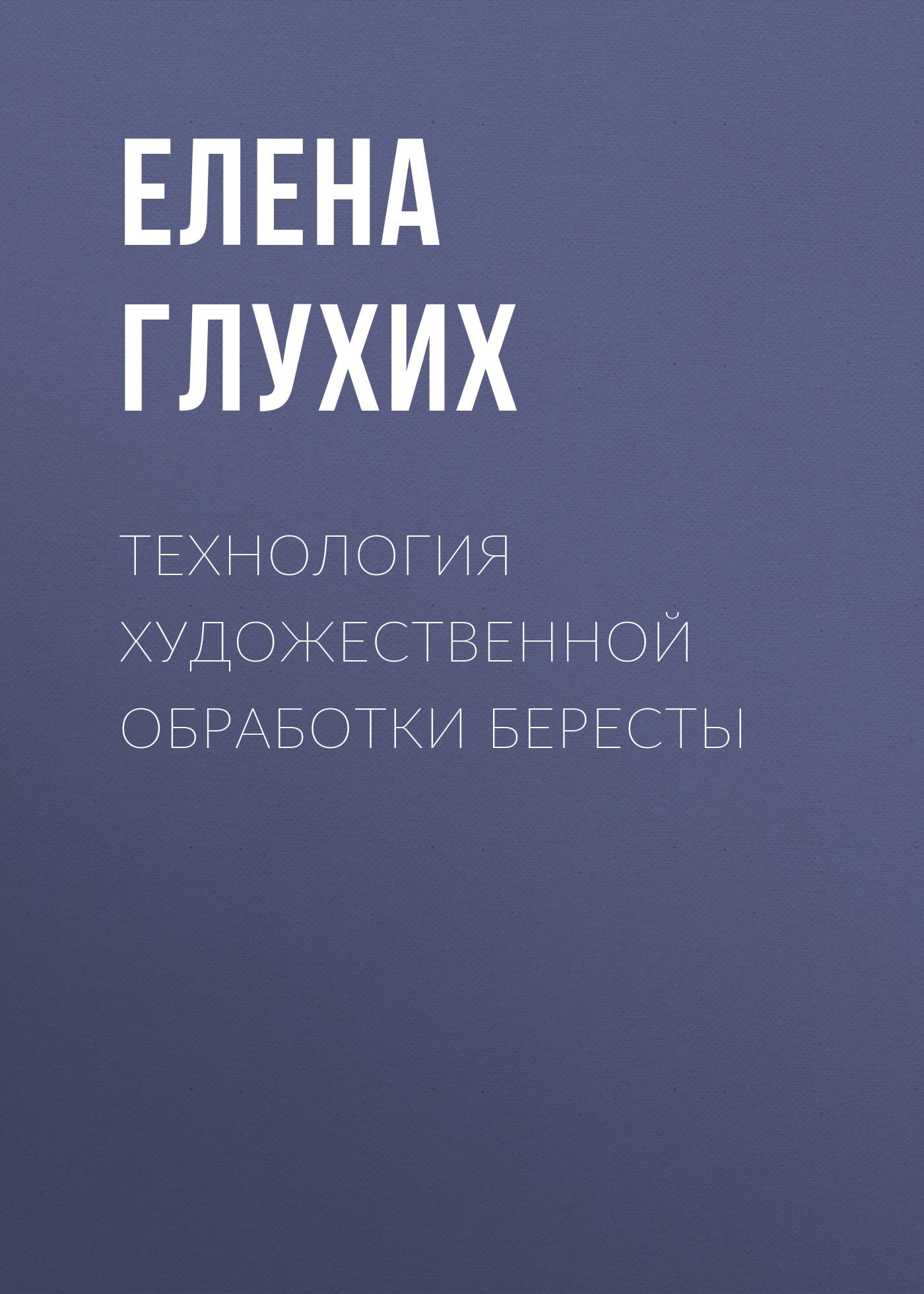 Елена Глухих Технология художественной обработки бересты стельки из бересты польза