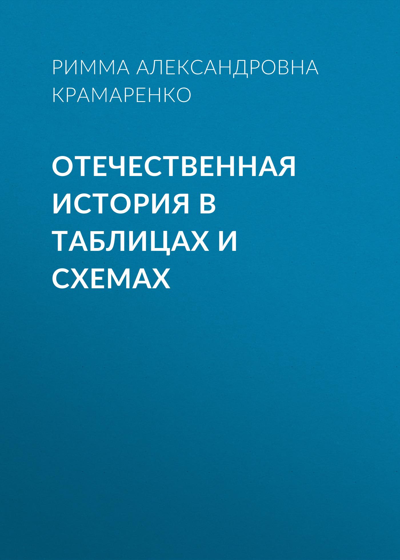 Р. А. Крамаренко Отечественная история в таблицах и схемах р а крамаренко отечественная история