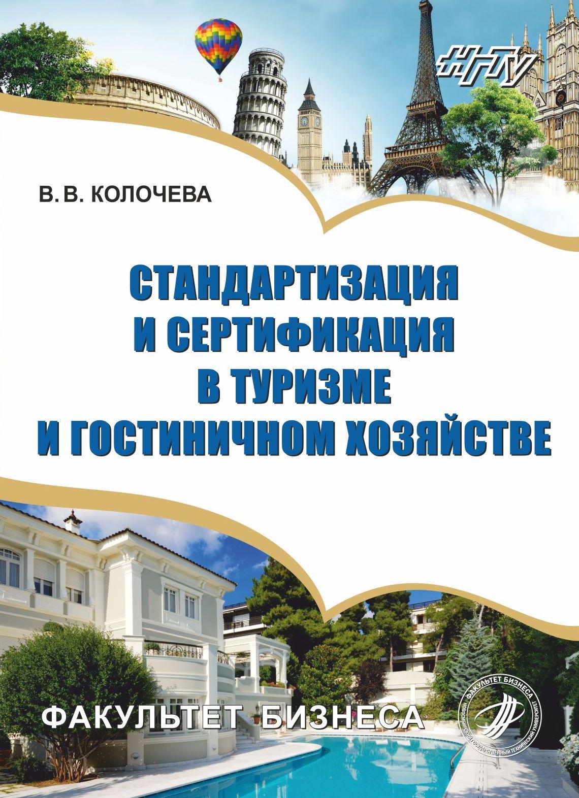 Влада Колочева Стандартизация и сертификация в туризме и гостиничном хозяйстве боголюбов в с финансовый менеджмент в туризме и гостиничном хозяйстве учебник для спо