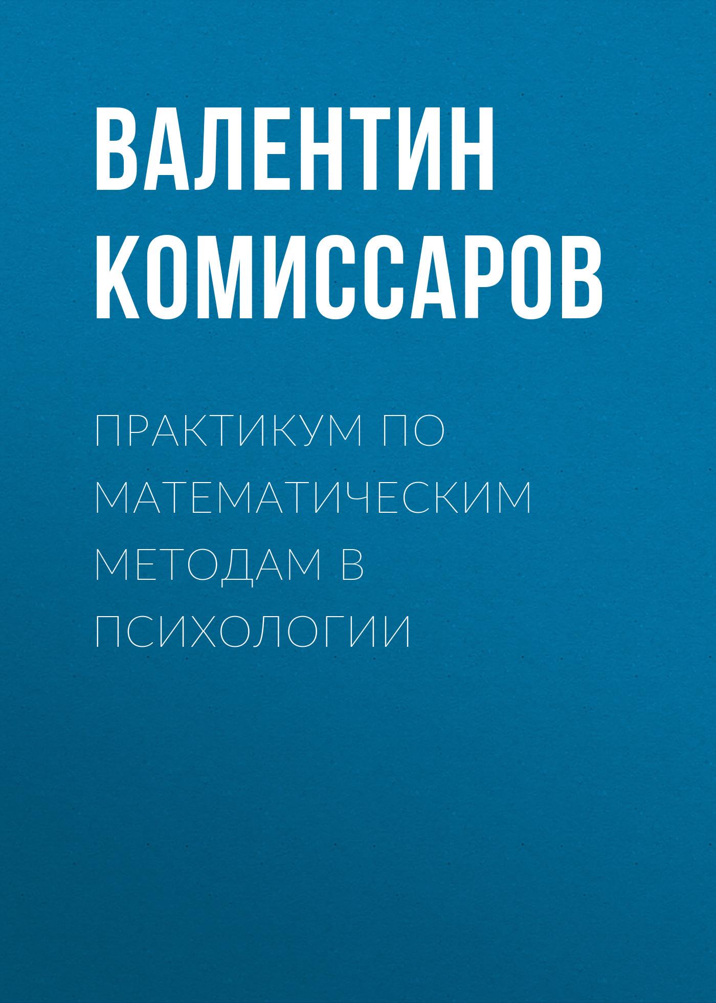В. В. Комиссаров Практикум по математическим методам в психологии цена и фото