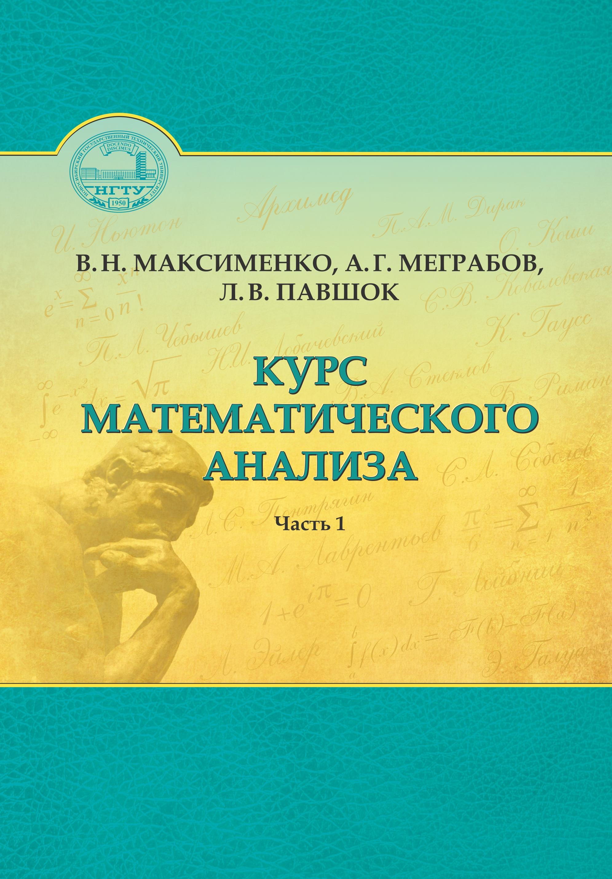 Вениамин Максименко Курс математического анализа. Часть 1 сергей шерстов математика предел функции дифференциальное и интегральное исчисление функций одной переменной