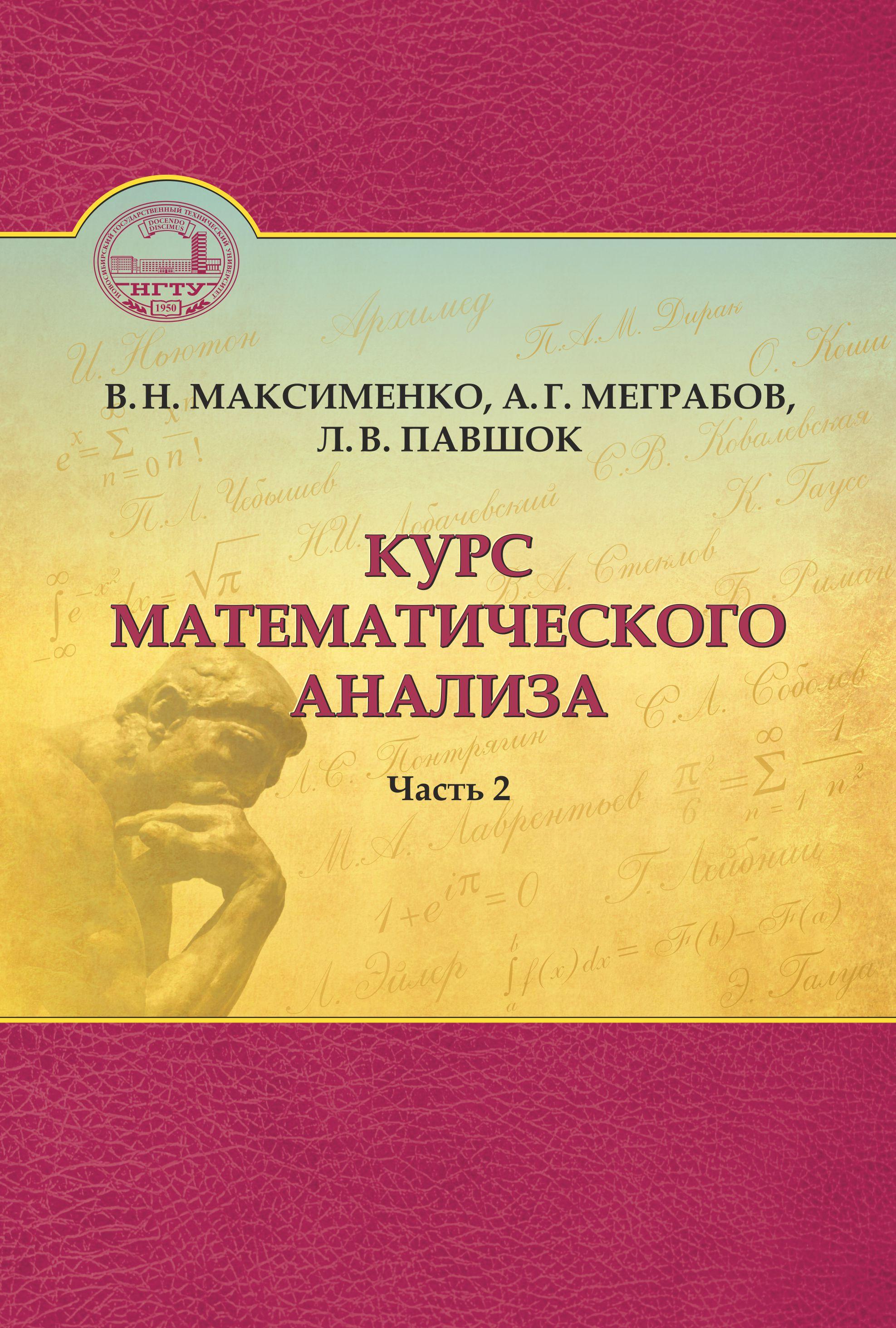 Вениамин Максименко Курс математического анализа. Часть 2 вениамин максименко курс математического анализа часть 1